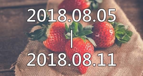【星座運勢穿搭】2018.08.05-2018.08.11星座運勢穿搭