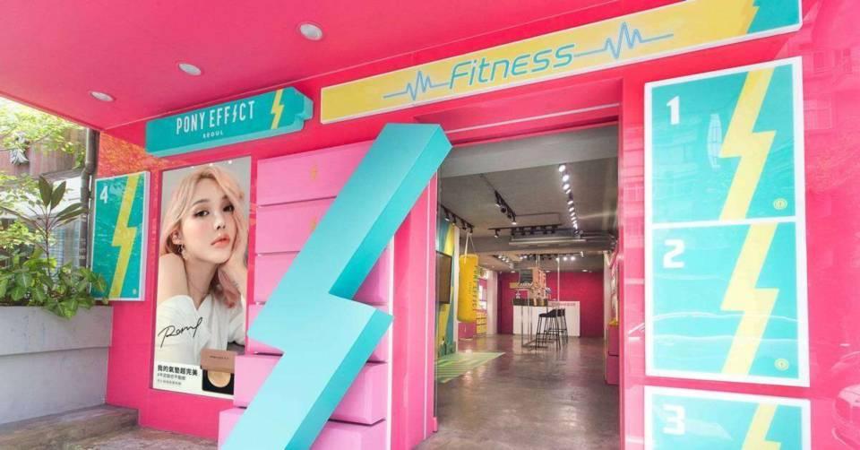 PONY女神美肌健身房!體驗與韓國同步最新彩妝時尚