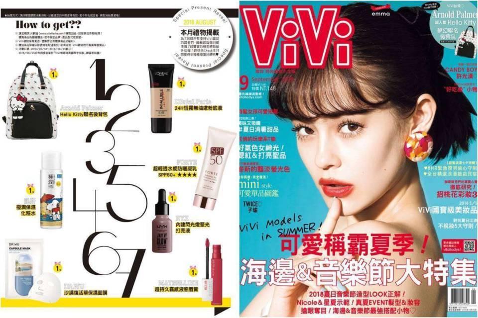 ViVi 9月號 ★ 讀者問卷抽獎活動