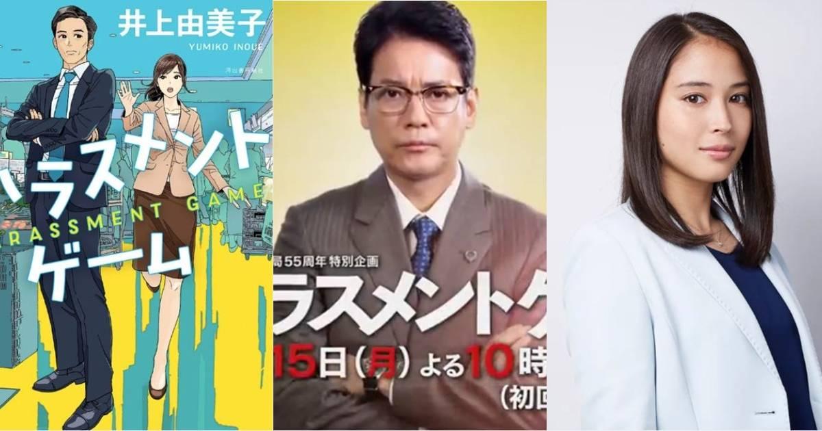 唐澤壽明《騷擾遊戲》、SP特別劇《天邪鬼》