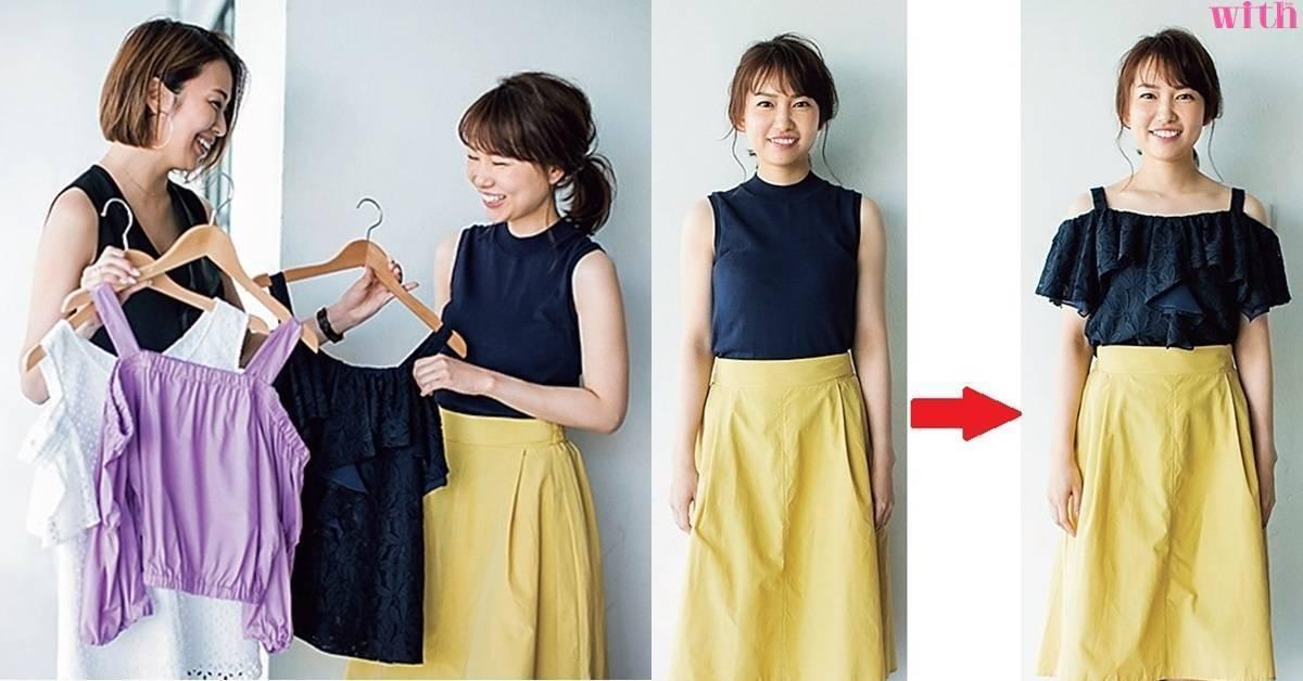 155cm小隻女的時尚穿搭術!日造型師教妳這樣穿出纖細輕盈感