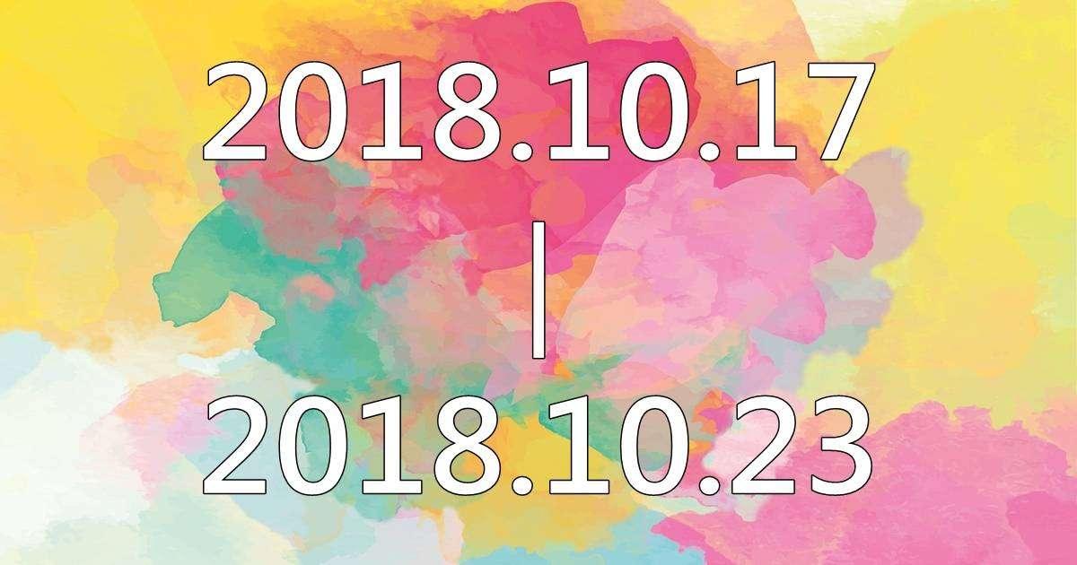 【黛瑪蔻生日幸運色彩】2018.10.17-2018.10.23生日幸運色彩