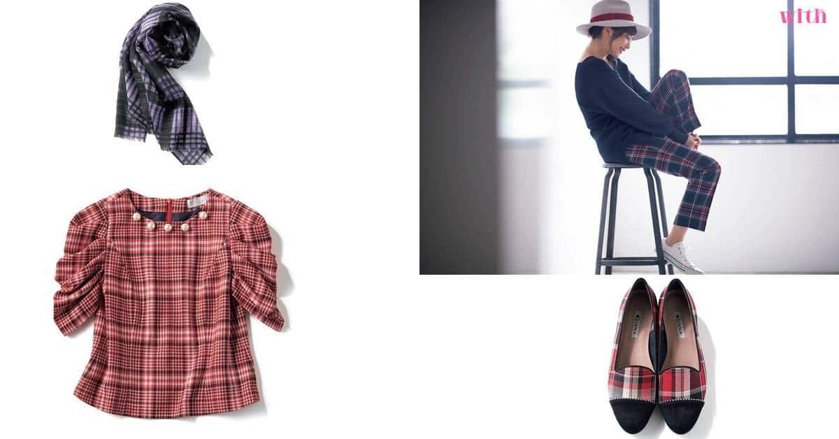 今秋格紋再進化!3大重點穿出甜美、帥氣加優雅的時髦感