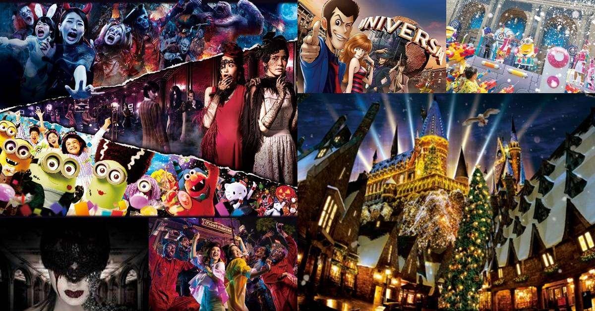 日環球影城陪妳從萬聖節玩到跨年!萬聖殭屍迷宮、哈利波特聖誕活米村、魯邦三世主題樂園…陸續登場