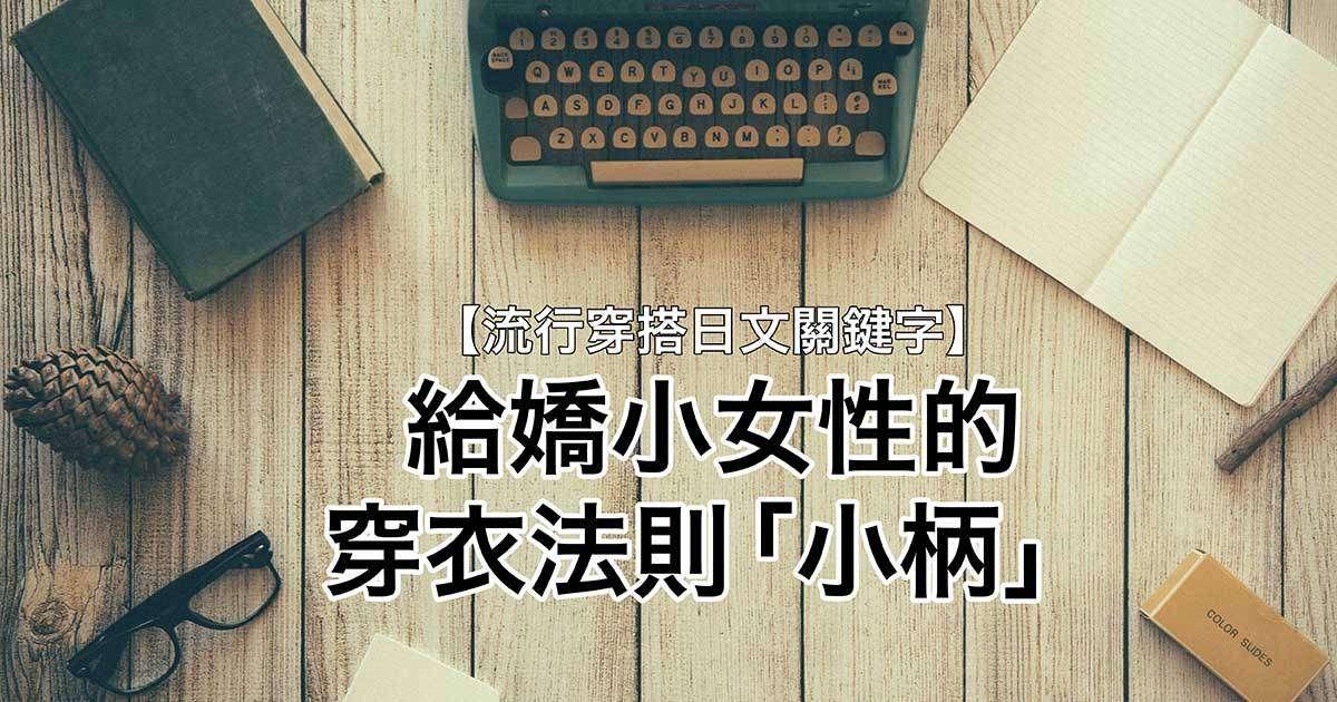 【流行穿搭日文關鍵字】給嬌小女性的穿衣法則「小柄」