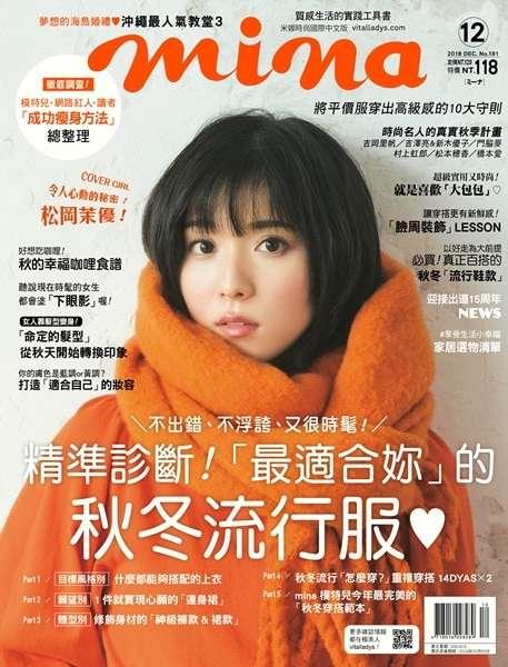 mina 12月號 # 精準診斷!「最適合妳」的秋冬流行服