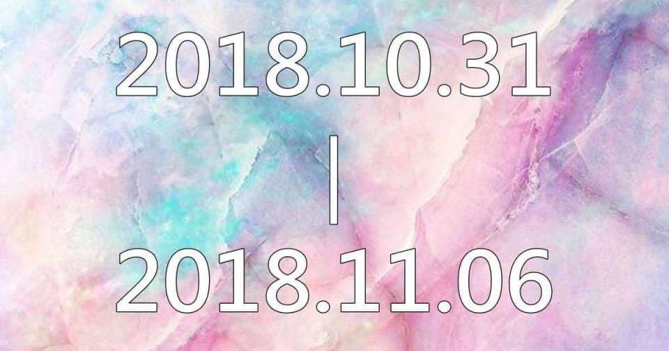 【黛瑪蔻生日幸運色彩】2018.10.31-2018.11.06生日幸運色彩