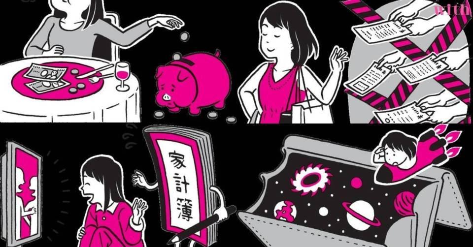 日本小資女10大守財Tips!讓妳變身「招財體質」從此和月光說掰掰03