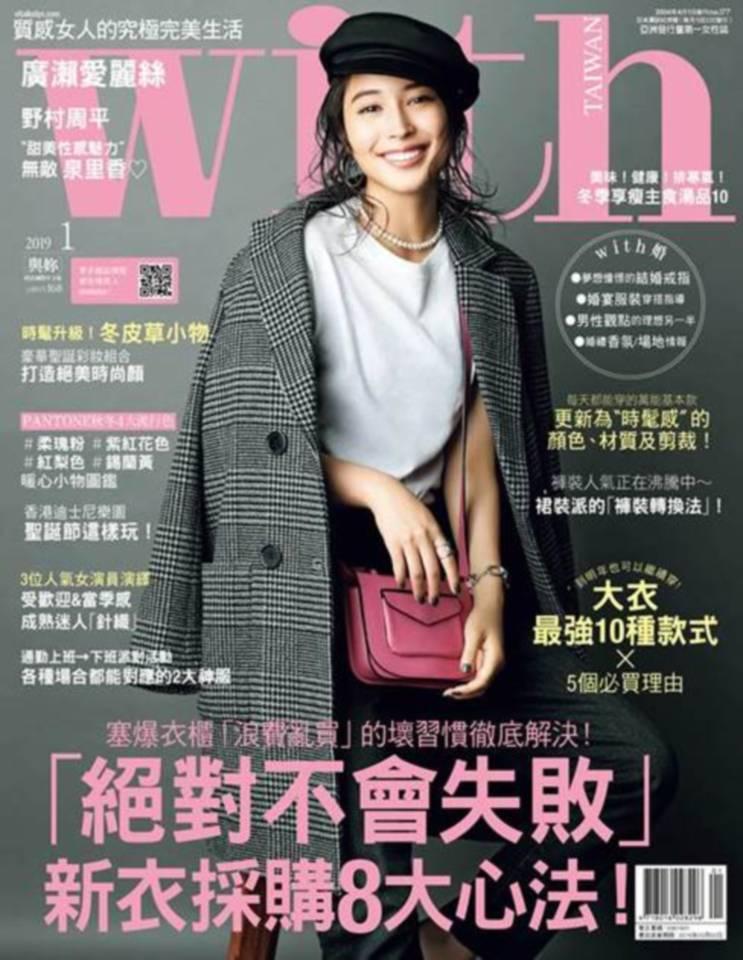 with 1月號 #「絕對不會失敗」 新衣採購8大心法!