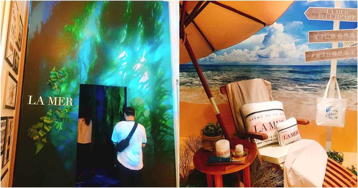 LA MER海洋拉娜首間快閃店!享受貴婦頂級體驗,拍照闖關還有小禮物!