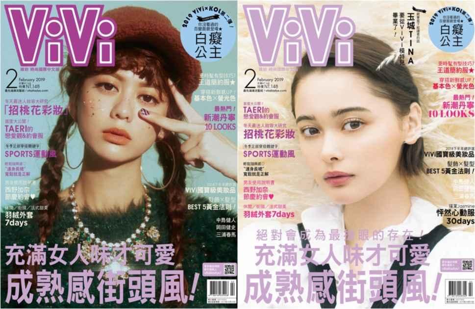 ViVi 2月號 充滿女人味才可愛!成熟感街頭風