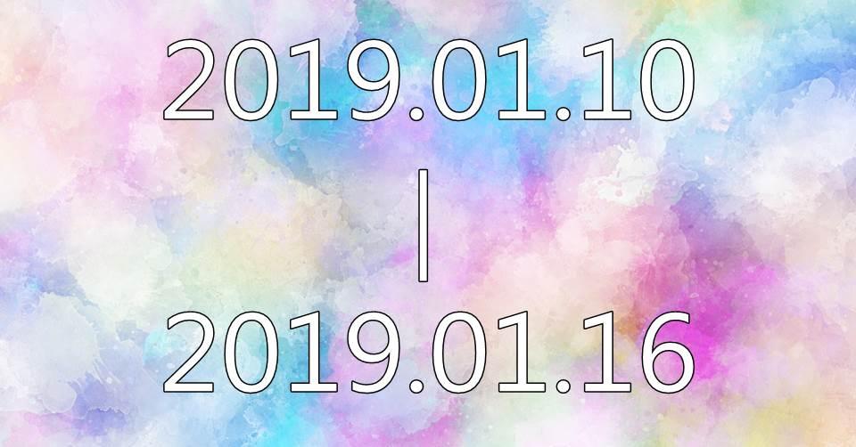 黛瑪蔻生日幸運色彩 2019.01.10-2019.01.16